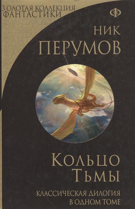 Перумов Н. Кольцо Тьмы ник перумов кольцо тьмы комплект из 2 книг