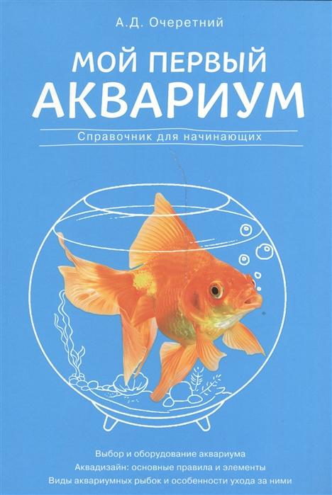 Мой первый аквариум Справочник для начинающих Выбор и оборудование аквариума Аквадизайн основные правила и элементы Виды аквариумных рыбок и особенности ухода за ними