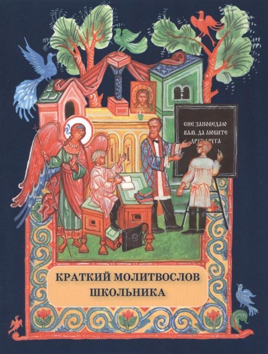 цены Панфилова М. (ред.) Краткий молитвослов школьника