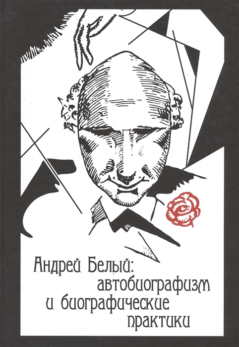 Андрей Белый автобиографизм и биографические практики