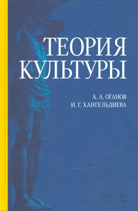 Фото - Оганов А., Хангельдиева И. Теория культуры флиер а я теория культуры