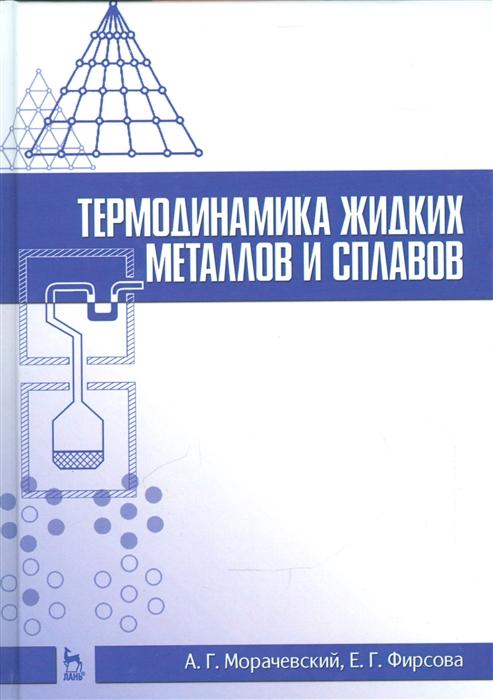 Термодинамика жидких металлов и сплавов