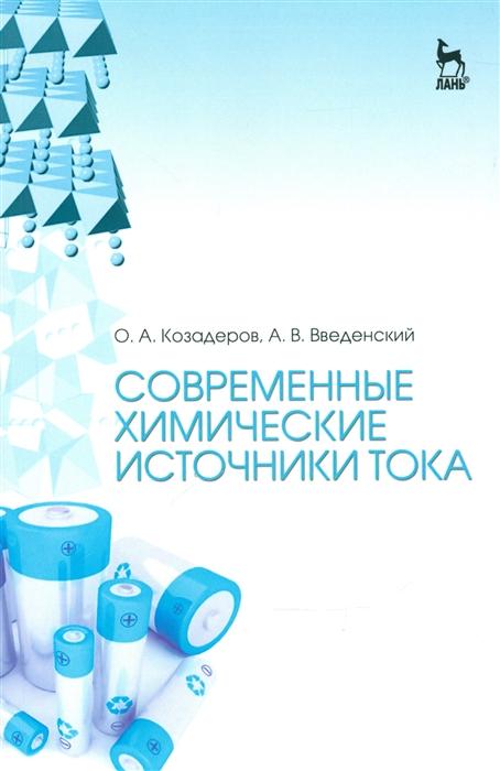 Козадеров О., Введенский А. Современные химические источники тока введенский а кто