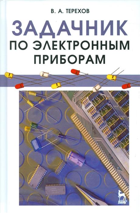 Терехов В. Задачник по электронным приборам а в терехов товарищи понедвижимости