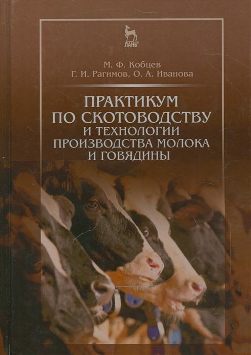 Кобцев М., Рагимов Г., Иванова О. Практикум по скотоводству и технологии производства молока и говядины и м рагимов бессмертная смертная казнь