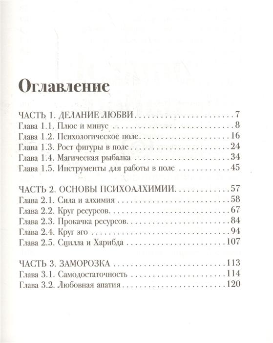 любовь секреты разморозки pdf