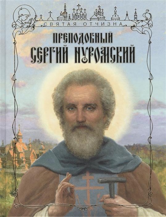 Купить Преподобный Сергий Нуромский, Московская патриархия РПЦ, Детская религиозная литература