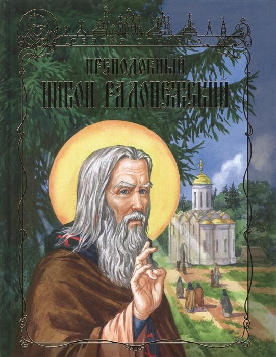 Купить Преподобный Никон Радонежский, Московская патриархия РПЦ, Детская религиозная литература