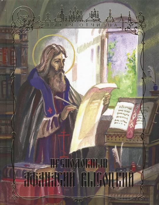 Купить Преподобный Афанасий Высоцкий, Московская патриархия РПЦ, Детская религиозная литература