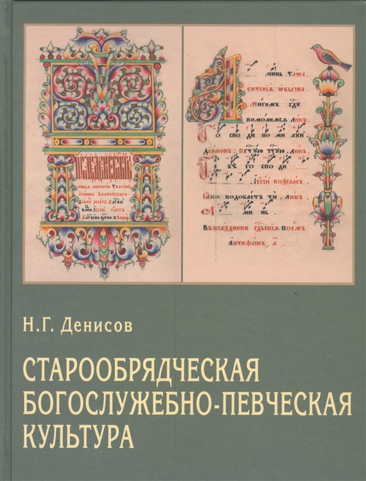 Старообрядческая богослужебно-певческая культура Вопросы типологии