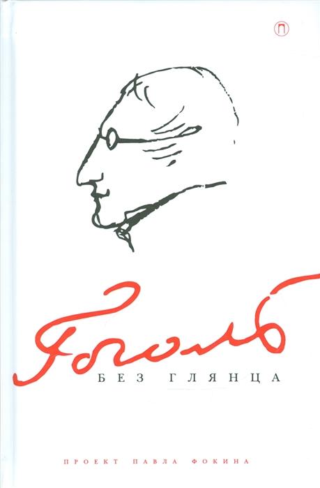 Фокин П. (сост.) Гоголь без глянца