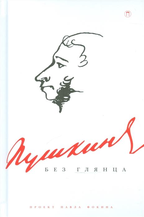 Фокин П. (сост.) Пушкин без глянца цена и фото