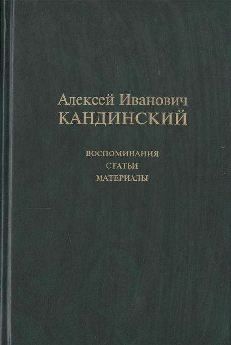 Алексей Иванович Кандинский Воспоминания Статьи Материалы