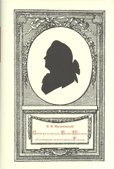 Записки и письма Якоба Штелина об изящных искусствах в России В 3 т Комплект из 3 книг