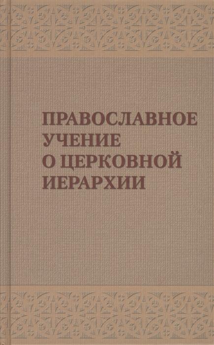 Бабкина И. (ред.) Православное учение о церковной иерархии Антология святоотеческих текстов