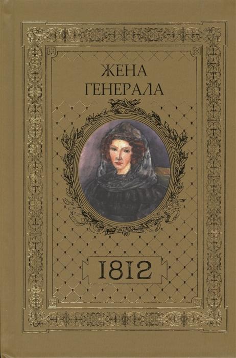 Фото - Ананичев А. Жена генерала 1812 ржешевский а тайна расстрелянного генерала