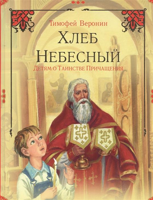 цена Веронин Т. Хлеб Небесный Детям о Таинстве Причащения