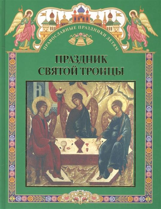 Праздник святой троицы Книга для чтения в школе и дома