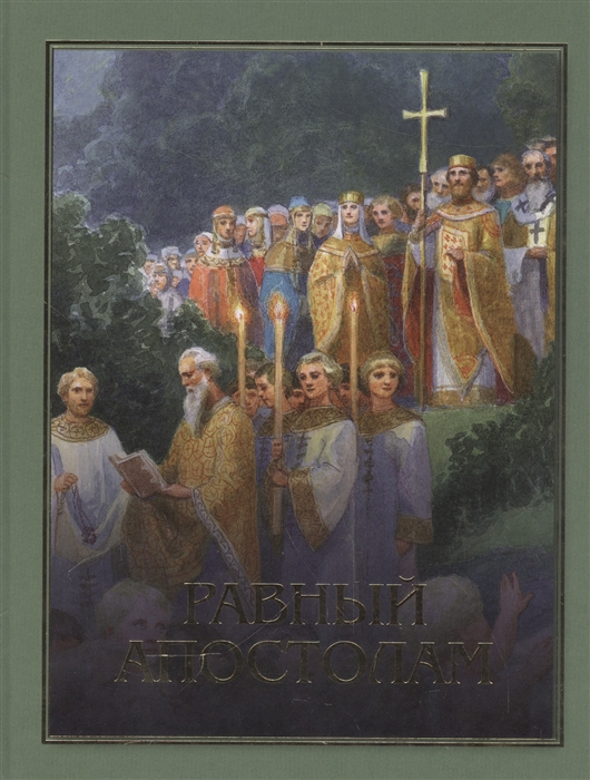 Равный апостолам Святой князь Владимир