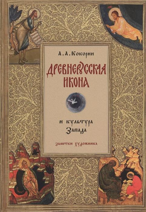 Кокорин А. Древнерусская икона и культура Запада Заметки художника
