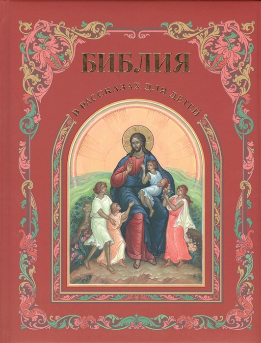 Логинова И. (ред.) Библия в рассказах для детей
