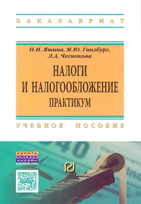 Яшина Н., Гинзбург М., Чеснокова Л. Налоги и налогообложение Практикум недорого