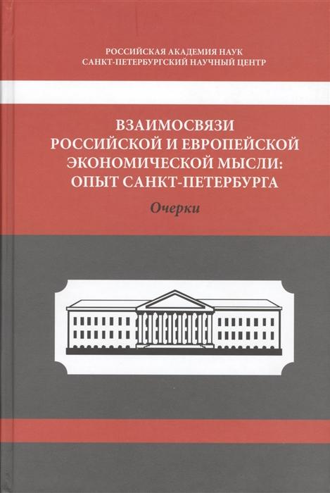Взаимосвязи Российской и Европейской экономической мысли Опыт Санкт-Петербурга Очерки
