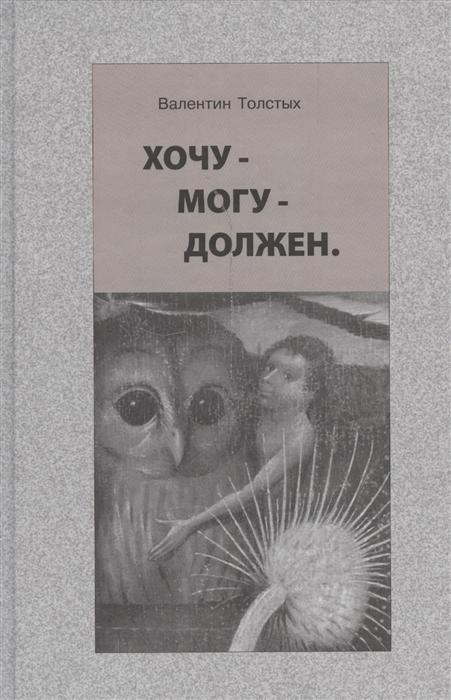 Толстых В. Хочу - могу - должен Опыт общественной автобиографии личности
