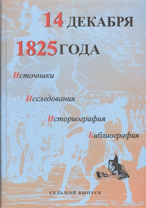 14 декабря 1825 года Источники Исследования Историография Библиография Выпуск VII 1825-2005