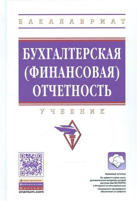 Сигидов Ю., Ясменко Г., Оксанич Е. и др. Бухгалтерская финансовая отчетность Учебник