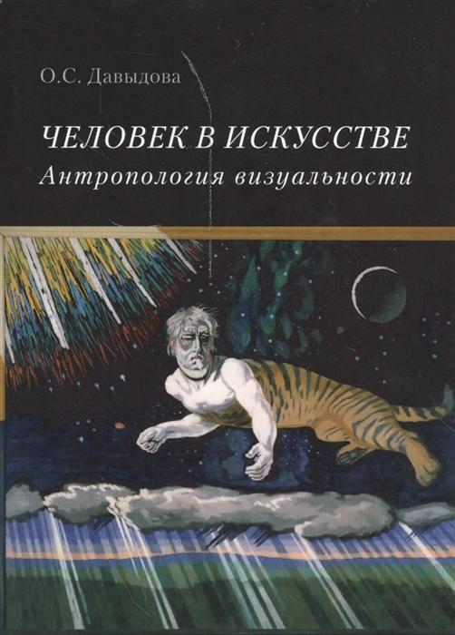 Давыдова О. Человек в искусстве Антропология визуальности