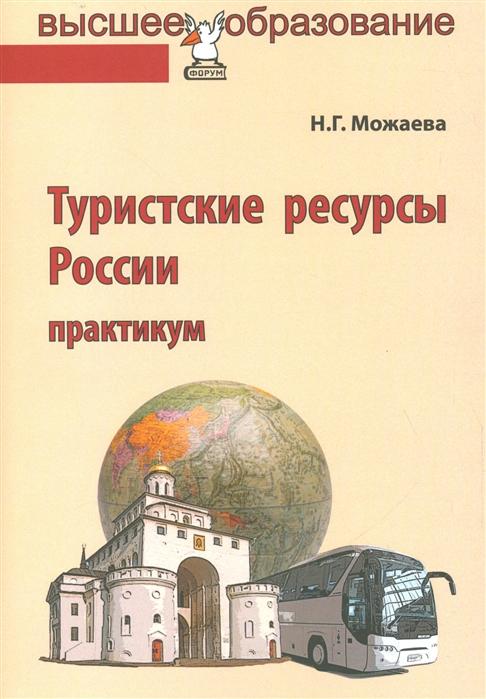 Туристические ресурсы России Практикум