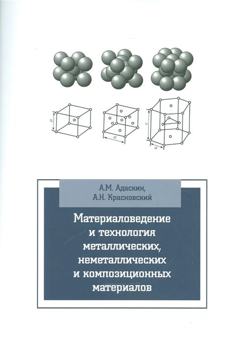 Материаловедение и технология металлических неметаллических и композиционных материалов