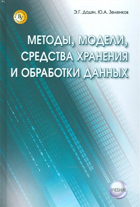 Методы модели средства хранения и обработки данных Учебник