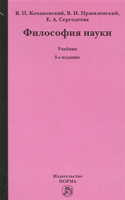 Кохановский В., Пржиленский В., Сергодеева Е. Философия науки Учебник недорого