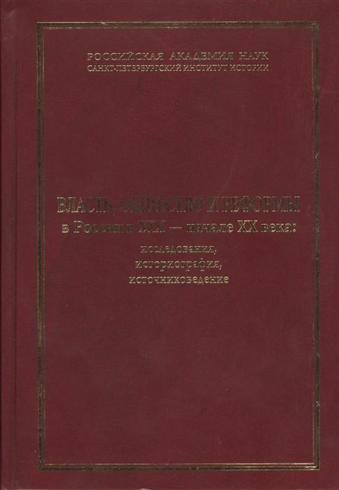 Власть общество и реформы в России в XIX - начале XX века исследования историография источниковедение