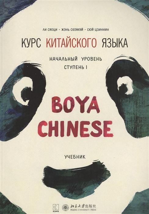 Сяоци Л., Сюэмэй Ж., Цзиннин С. Курс китайского языка Boya Chinese Начальный уровень Ступень I Учебник