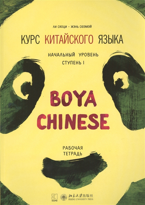 Сяоци Л., Сюэмэй Ж. Курс китайского языка Boya Chinese Начальный уровень Ступень I Рабочая тетрадь