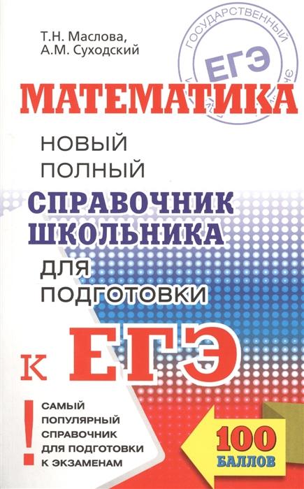 Математика Новый полный справочник школьника для подготовки к единому государственному экзамену