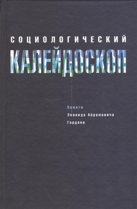 Социологический калейдоскоп Памяти Леонида Абрамовича Гордона