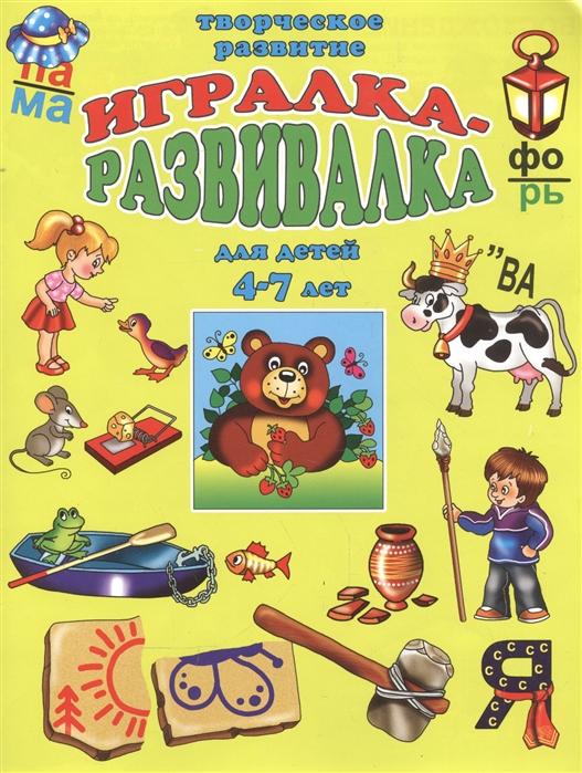 Купить Игралка-развивалка для детей 4-7 лет, Феникс +, Домашние игры. Игры вне дома
