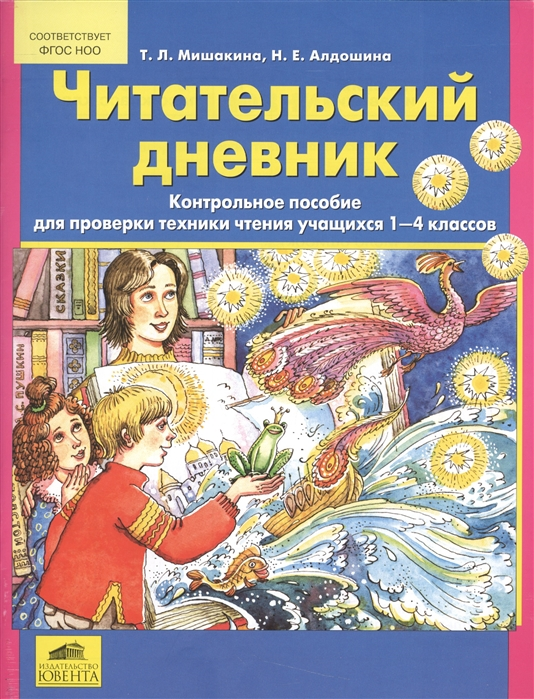 Читательский дневник Контрольное пособие для проверки техники чтения учащихся 1-4 классов