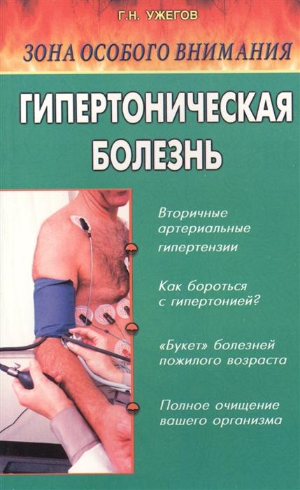 Зона особого внимания Гипертоническая болезнь