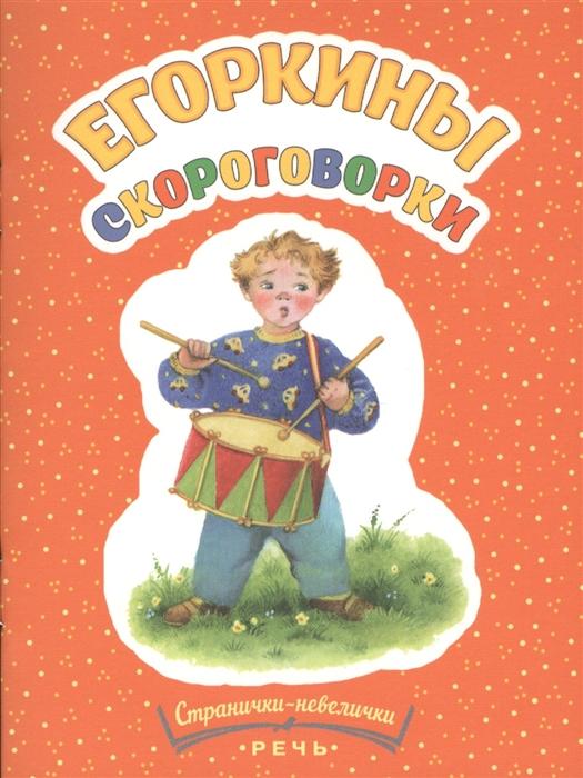 Купить Егоркины скороговорки, Речь СПб, Фольклор для детей