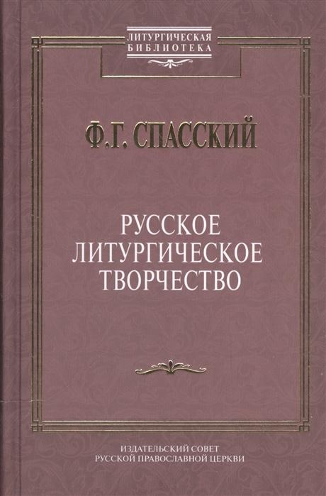 Спасский Ф. Русское литургическое творчество