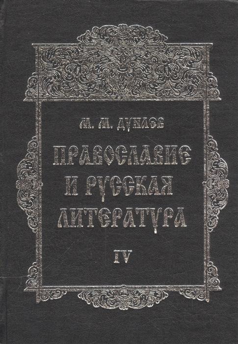 Дунаев М. Православие и русская литература в 6-ти частях Часть IV и а королева русская культура и православие