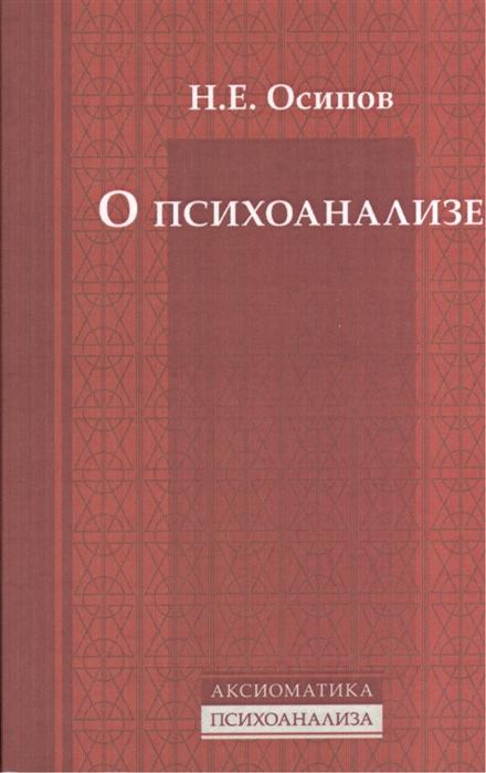 Осипов Н. О психоанализе