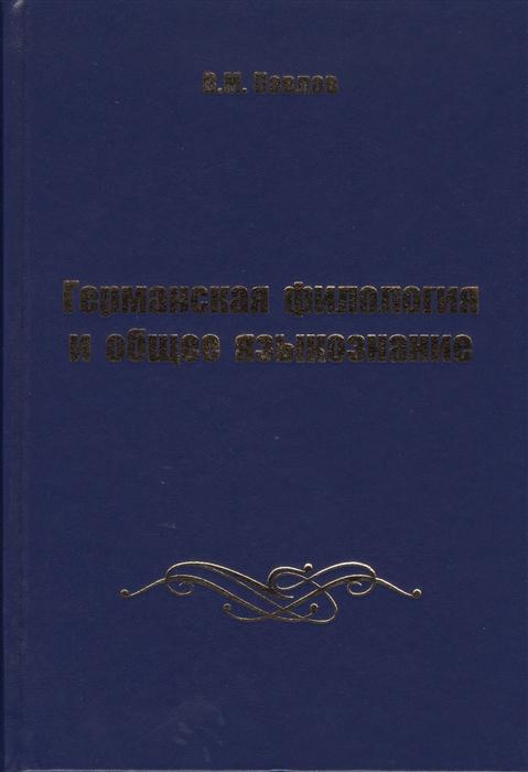 Павлов В. Германская филология и общее языкознание нина мечковская общее языкознание структурная и социальная типология языков