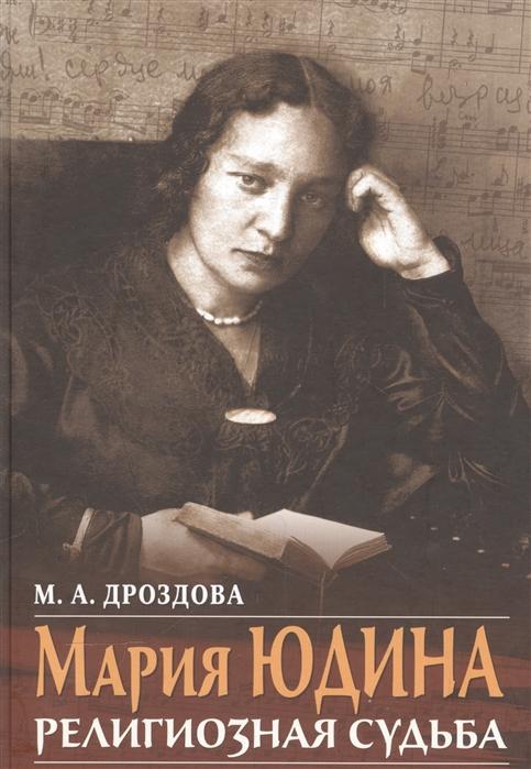 цена на Дроздова М. Мария Юдина религиозная судьба
