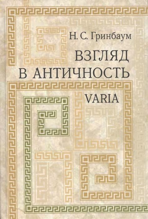 Взгляд в античность Varia